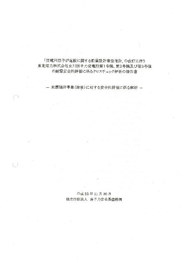 JNESによる女川原発の津波クロスチェック報告書