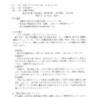 平成15年9月4日 打合せ資料.pdf