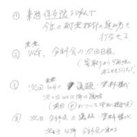 平成16年1月6日 打合せ資料.pdf
