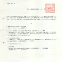 開示延長_墨消し.pdf