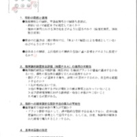 平成16年2月13日 打合せ資料.pdf