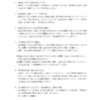 平成16年6月22日 打合せ資料.pdf