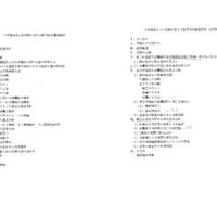 平成16年6月28日 打合せ資料.pdf