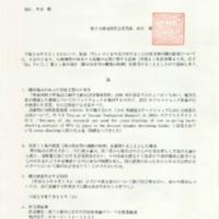 開示特例原規技発第1703134号(住所消し).pdf