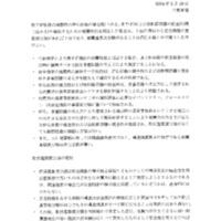 平成16年5月10日 打合せ資料.pdf