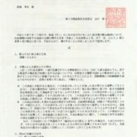 開示決定原規規発第1409011(住所墨消し).pdf