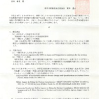 開示決定(墨消し).pdf