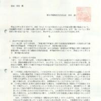 開示決定 原規規制発第1605021.pdf