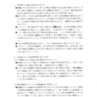 平成16年6月16日 打合せ資料.pdf