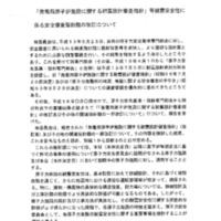 平成16年4月16日 打合せ資料.pdf
