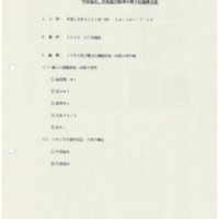 開示対象文書(番号28~90).pdf