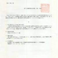 開示決定原規技発第1809143.pdf