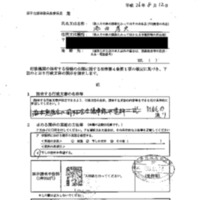 開示請求(墨消し).pdf