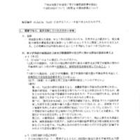 平成16年7月14日 打合せ資料.pdf
