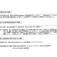平成16年4月15日 打合せ資料.pdf