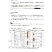 福島第一・第二地点津波評価.pdf