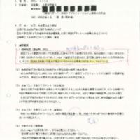 2006年1月の溢水勉強会立ち上げる前の資料.pdf