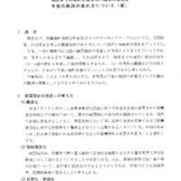 平成15年10月24日 打合せ資料.pdf