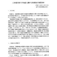 平成16年5月25日 打合せ資料.pdf