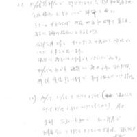 平成15年12月9日 打合せ資料.pdf