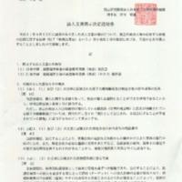 開示決定_令01原機(広)007.pdf