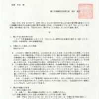 原規規発第1802197開示決定.pdf