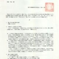 開示決定原規規第1409297(墨消し).pdf