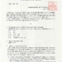 開示決定185-3.pdf