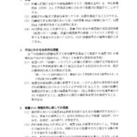 平成16年8月23日 打合せ資料.pdf