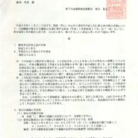 開示決定原規規発第1812217(住所消し).pdf