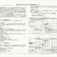 原規技発1412152号.pdf