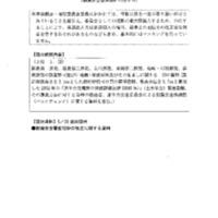 開示対象文書(番号1~27).pdf