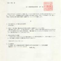 開示延長.pdf