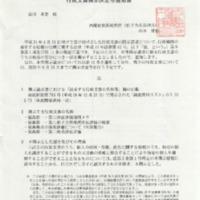 政府事故調「調査資料リスト」掲載資料の一部<br /><br /> P.33 A-73「津波関係資料一式」