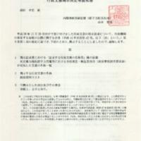 開示決定府政原防第785号.pdf