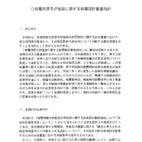 平成16年5月21日 打合せ資料.pdf