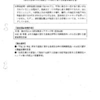 R2_549_3班資料27・28.pdf