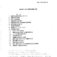 平成15年10月10日 打合せ資料.pdf