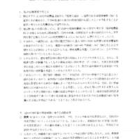 平成16年6月15日 打合せ資料.pdf