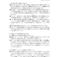 平成16年6月4日 打合せ資料.pdf