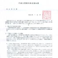 開示決定法務省訴訟民第107.pdf