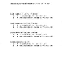 平成16年4月9日 打合せ資料.pdf