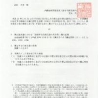 開示決定548.pdf