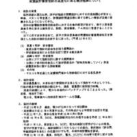 平成16年3月9日 打合せ資料.pdf