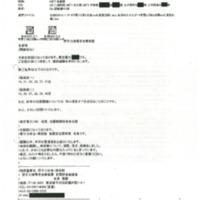 政府事故調「調査資料リスト」掲載資料の一部<br /><br /> 府政原防第549号3分割の3