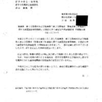 中間報告書の訂正について.pdf