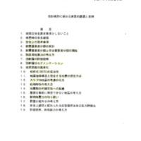 平成15年10月9日 打合せ資料.pdf
