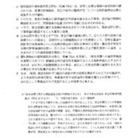 平成16年1月28日 打合せ資料.pdf