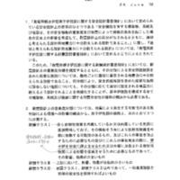 平成16年6月24日 打合せ資料.pdf