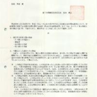 開示決定原規総第1803202(消し).pdf